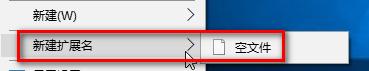 右键新建任意后缀名文件